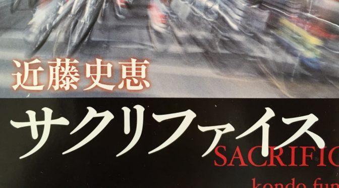 おススメ自転車小説「サクリファイス」を読んでみた