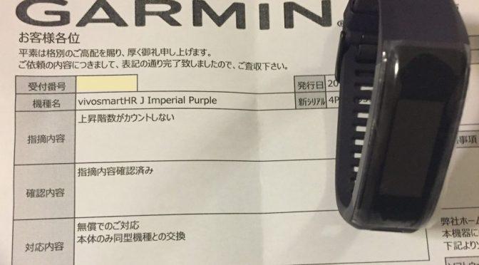 GARMIN vivosmart HR J 故障→修理と新機能(?)のレビュー